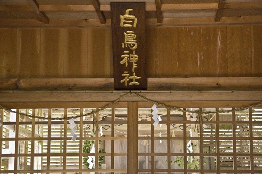白鳥神社_2129.jpg